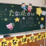 幼稚園の七夕会