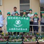 緑の少年団